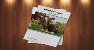 کتاب الکترونیک اسهال گوساله